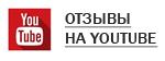 отзывы на youtube