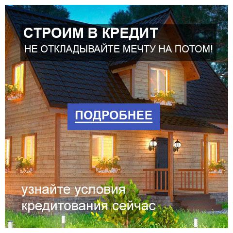 Дома в кредит в новосибирске